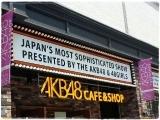 「AKBのお店に行ってみた」の画像(2枚目)