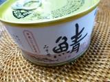 鯖味噌缶で、新ワカメと新玉葱の鯖味噌衣和えの画像(1枚目)
