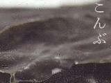 「萬寿のしずく」の画像(4枚目)