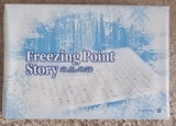 お菓子激戦区、北海道の新しいお菓子!!? 「氷点の物語」をいただいてみました☆の画像(1枚目)