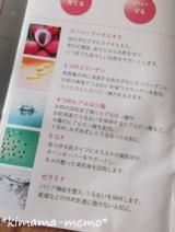 モニプラ★【モニター当選レポ】アンチエイジングゲル「エピジェネ」の画像(2枚目)