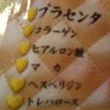 「期間限定セール中!【優もあ】美味しく飲んでしっとり プラセンタドリンク☆」の画像(3枚目)