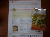体に優しい【コトコト煮込んだ野菜ブイヨン】をお試し♪の画像(1枚目)