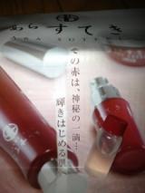 口コミ記事「あらすてき化粧水」の画像