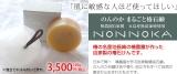「のんのか まるごと椿石鹸使用感想」の画像(1枚目)