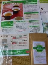茶カテキンの画像(1枚目)