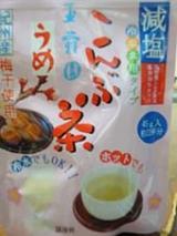玉露園『減塩梅こんぶ茶』の画像(1枚目)