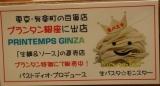 赤坂パストディオ☆限定品の宝庫!オモシロ美味しいパスタに出会える♪の画像(9枚目)