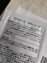 ボディウォッシュ ファシナート  ーモニプラさんーの画像(2枚目)