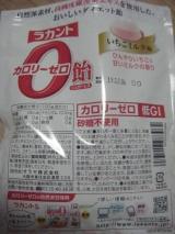 ダイエット中の強い味方☆「「ラカントカロリーゼロ飴」の画像(3枚目)
