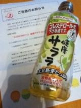 「AJINOMOTO 健康サララ」600gの画像(1枚目)