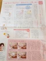 美容医療情報紙「Evidenstyle」 Vol3号☆