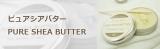 """簡単!手作りクリームセット♪ """"ピュアシアバター&パルマローザ""""の画像(2枚目)"""