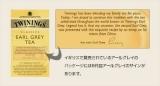 【トワイニング】紅茶の日企画♪ 缶入リーフティー「アールグレイ」★モニター募集!の画像(3枚目)