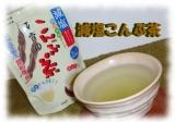 玉露園・減塩こんぶ茶の画像(1枚目)