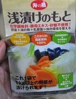 野菜の浅漬けに ひとさじプラスの画像(2枚目)