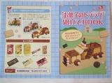 お菓子のトラック スペシャルセットの画像(3枚目)