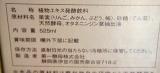 コーボンマーベルN525(2週間目)