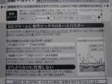 明色化粧品「モイストラボ BB+ ルースパウダー<透明パールタイプ>」お試し!の画像(2枚目)