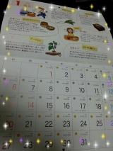 (海の精)伝統食育暦を頂きましたの画像(1枚目)