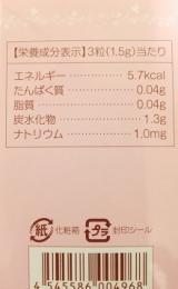 「レポ♪ 【株式会社ディーアール】 ロイヤルハニーアップ」の画像(6枚目)
