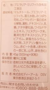 「レポ♪ 【株式会社ディーアール】 ロイヤルハニーアップ」の画像(5枚目)