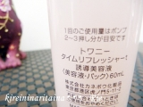 カネボウ化粧品 トワニー タイムリフレッシャー 口コミの画像(3枚目)