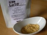 有機JAS生姜で体ポカポカ!冬の暖かレシピにおすすめの生姜パウダーの画像(2枚目)
