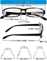 PC用眼鏡の画像(8枚目)