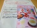 減塩梅こんぶ茶で温まっています。の画像(1枚目)