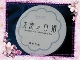 天使の白活 練り石鹸の画像(1枚目)