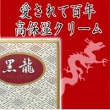 ★黒龍クリーム★無香料 ←ちょっと妖しい響き…ヽ(゚◇゚ )ノの画像(1枚目)