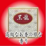 ★黒龍クリーム★無香料 ←ちょっと妖しい響き…ヽ(゚◇゚ )ノの画像(3枚目)