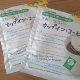 """新しいカタチのコーヒー""""カップインコーヒー""""の画像(1枚目)"""