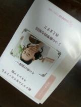 お肌をリセット!Shareco 新・乾燥小冊子がでました~の画像(1枚目)