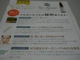 リュミエールブラン☆ACEの画像(3枚目)