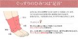 「おやすみ足首ウォーマーうとうと」の画像(3枚目)