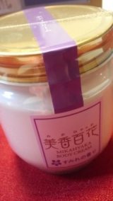「美香百花☆スミレの香りのボディクリームでしっとりケア♪」の画像(2枚目)