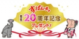 【しそムーチョ】復刻!!!期間限定の画像(2枚目)