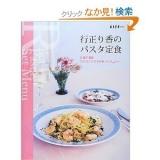【PR】行正り香のパスタ定食 (ESSEの本)の画像(1枚目)
