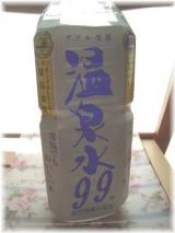 「ほんのり甘~い☆「温泉水99 」でお料理♪」の画像(1枚目)