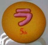「モニプラ 祝5周年♪(*´∀`*)   ☆笑う門には福来るブログ☆」の画像(5枚目)