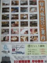 湯河原温泉in町田の画像(26枚目)