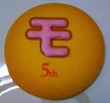 「モニプラ 祝5周年♪(*´∀`*) | ☆笑う門には福来るブログ☆」の画像(2枚目)