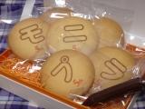 「【モニプラ】【5周年記念】100名様にモニプラオリジナル『お絵かきクッキー』プレゼント!」の画像(2枚目)