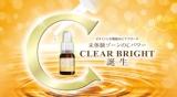 高濃度ビタミンC30%の浸透美容液『クリアブライト』の画像(1枚目)