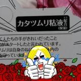 カタツムリコスメ☆リモイストクリーム〈もっちりタイプ〉♪の画像(2枚目)
