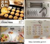 【PR】スイス製クッキープレスの画像(1枚目)