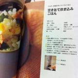 【扶桑社】カセットコンロ1台で作れる かんたん!サバイバルごはんの画像(3枚目)