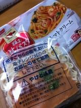 「お試し◆日清フーズ冷凍食品詰め合わせ」の画像(11枚目)